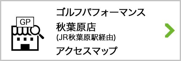 アクセス ゴルフパフォーマンス秋葉原店JR経由