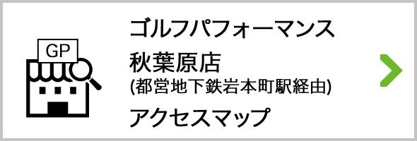 アクセス ゴルフパフォーマンス秋葉原店都営地下鉄岩本町駅経由