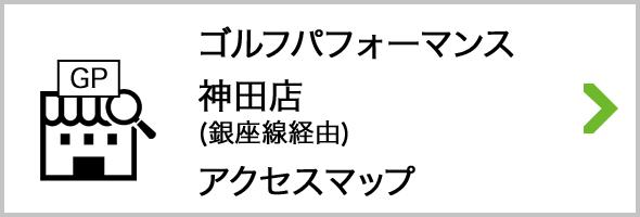 アクセス ゴルフパフォーマンス神田店銀座線経由