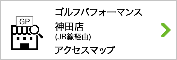 アクセス ゴルフパフォーマンス神田店JR線経由