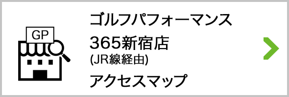 アクセス ゴルフパフォーマンス365新宿店 JR経由