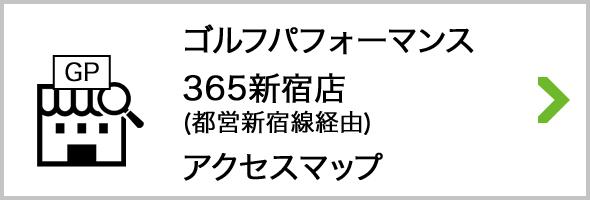 アクセス ゴルフパフォーマンス365新宿店 都営新宿線経由